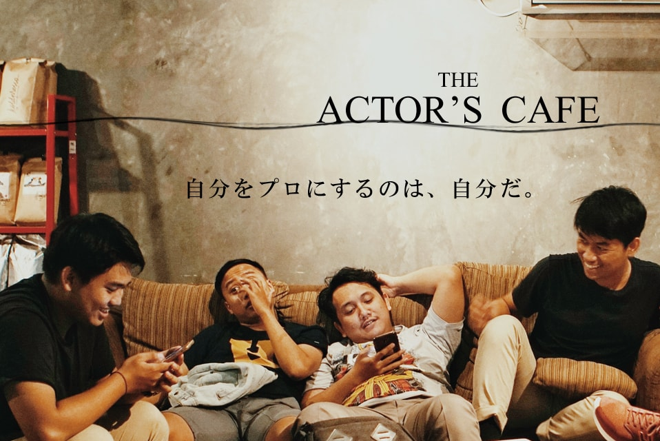 VICENTEの事業一覧|THE ACTOR'S CAFE|俳優バックアップ支援サービス