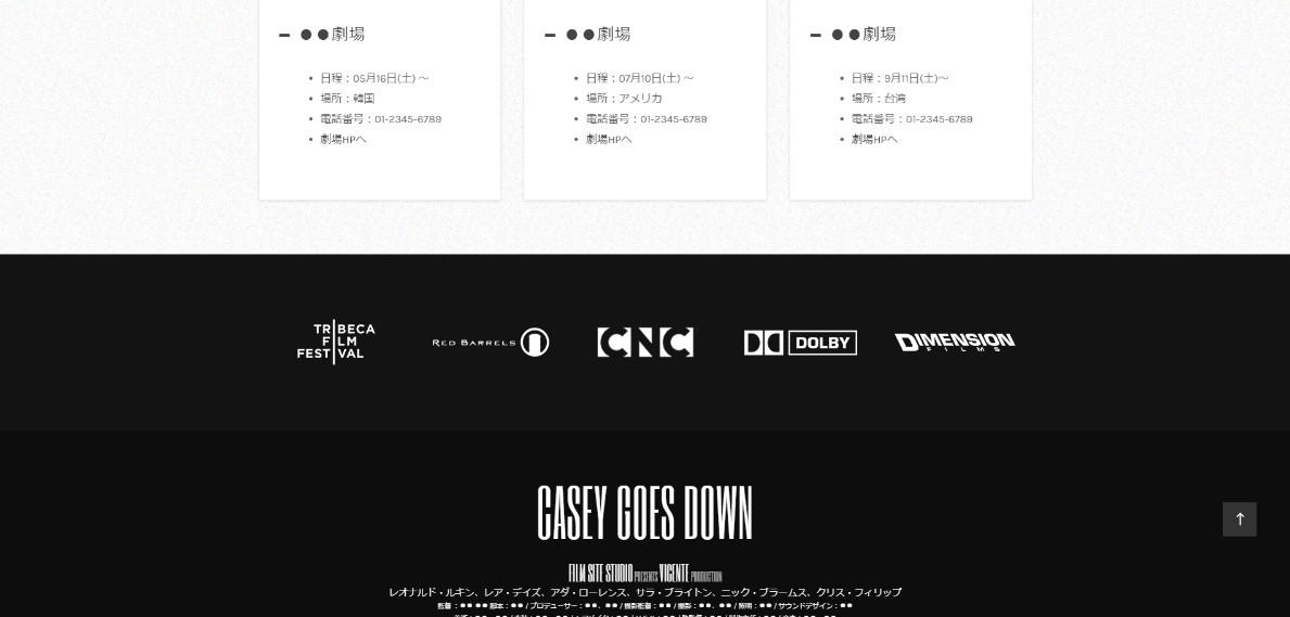 自主映画・映画の為の映画公式サイト制作のサンプルサイトのキャプチャー画像