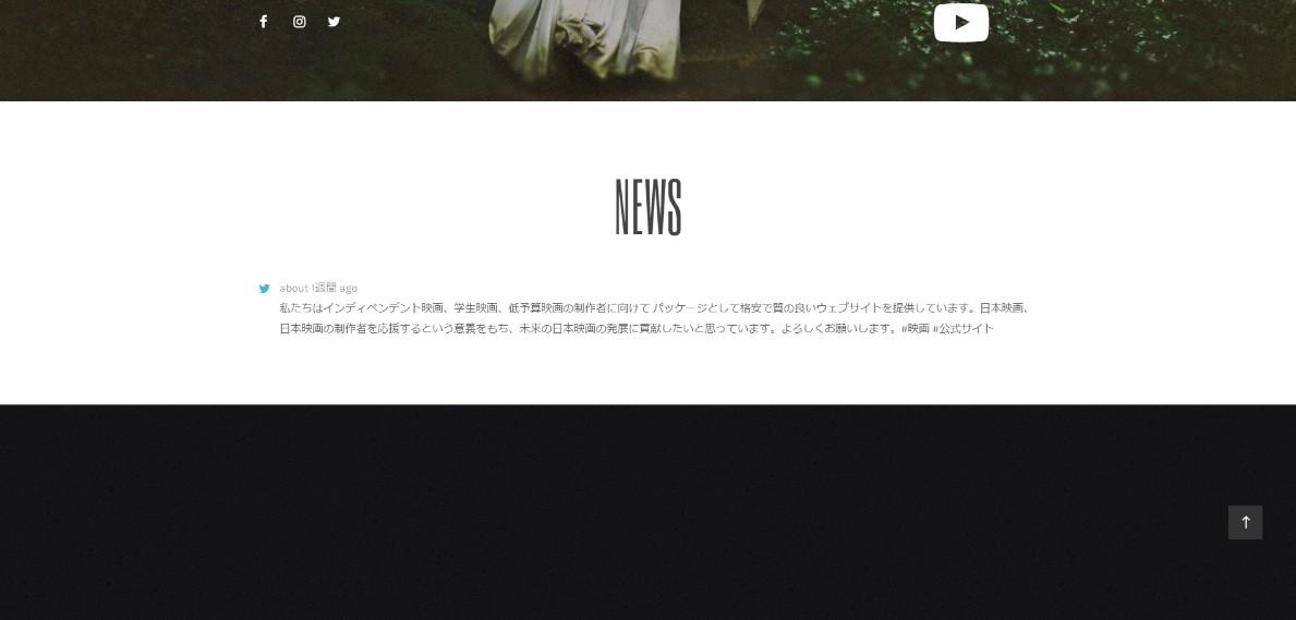 自主映画・映画の為の映画公式サイト制作のサンプルサイト・ホームページ制作のキャプチャー画像